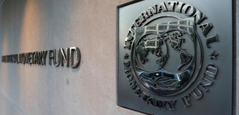 صندوق النقد: الأداء القوي للاقتصاد المصري في التعامل مع الجائحة أسهم في تعزيز معدلات نموه