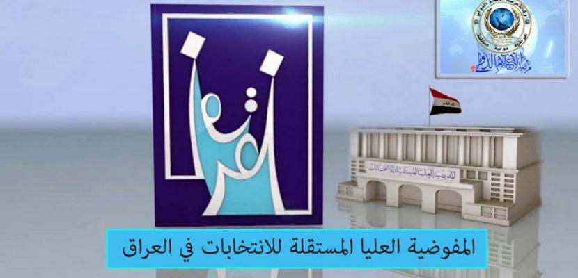 مفوضية الانتخابات العراقية: تسجيل 30 تحالفا و249 حزبا للمشاركة في الانتخابات
