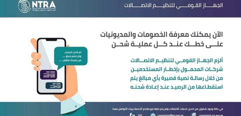 """تنظيم الاتصالات"""" يلزم شركات المحمول بإخطار المستخدمين بأية خصومات من الرصيد"""