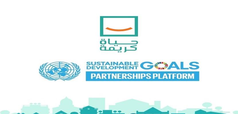 """الأمم المتحدة تسجل """"حياة كريمة"""" بمنصة """"الشراكات من أجل تحقيق أهداف التنمية المستدامة"""""""