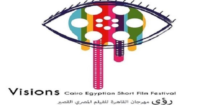 """فيلم""""حنة ورد"""" يشارك في المسابقة الرسمية بمهرجان رؤى للفيلم القصير"""