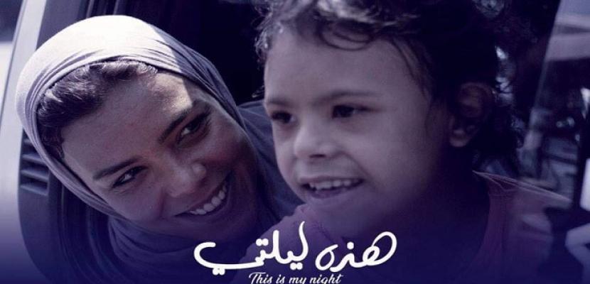 عرض فيلم «هذه ليلتي» في مهرجان «رؤى» للفيلم القصير 24 مارس