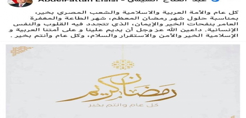الرئيس السيسي يهنئ الشعب المصري والأمتين العربية والإسلامية بحلول شهر رمضان