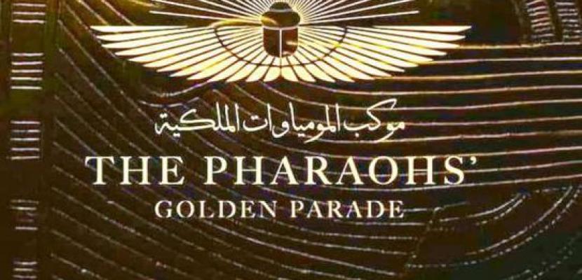 أنظار العالم تتجه اليوم إلى مصر لمتابعة موكب المومياوات الملكية