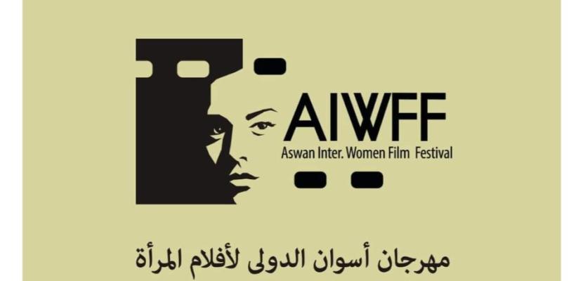 مهرجان أسوان الدولي لأفلام المرأة يكرم نجوى نجار في حفل الختام