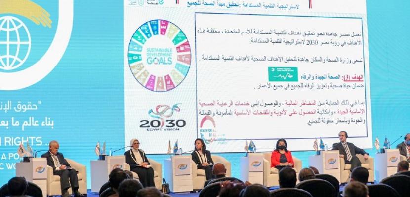 """بالفيديو.. انطلاق فعاليات مؤتمر """"حقوق الإنسان.. بناء عالم ما بعد الجائحة"""" بمشاركة عدة وزراء ومنظمات دولية"""