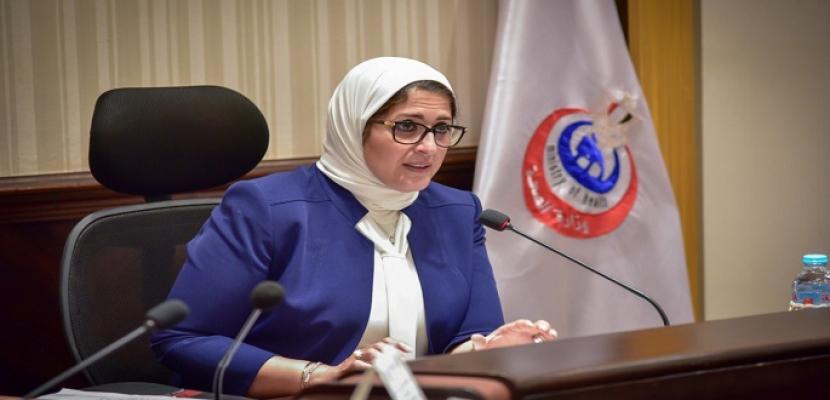 وزيرة الصحة تعقد اليوم مؤتمرا صحفيا لاستعراض مستجدات كورونا وإرشادات الوقاية فى رمضان