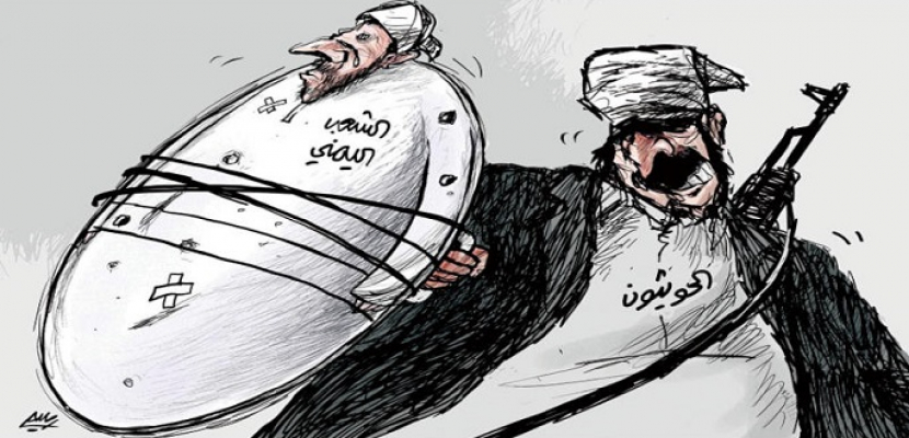 الحوثيون يحتمون خلف الشعب اليمنى
