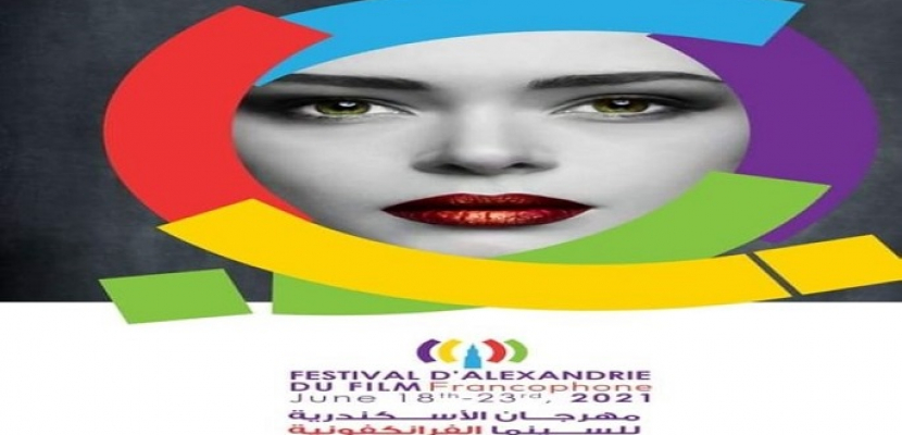 مهرجان الإسكندرية للسينما الفرانكفونية يعلن تفاصيل احتفالية تونس