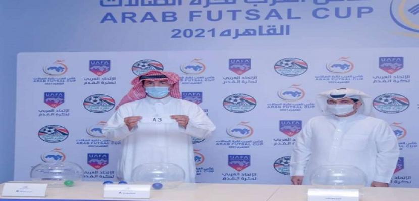 قرعة كأس العرب لكرة الصالات: مصر مع الكويت والبحرين وموريتانيا