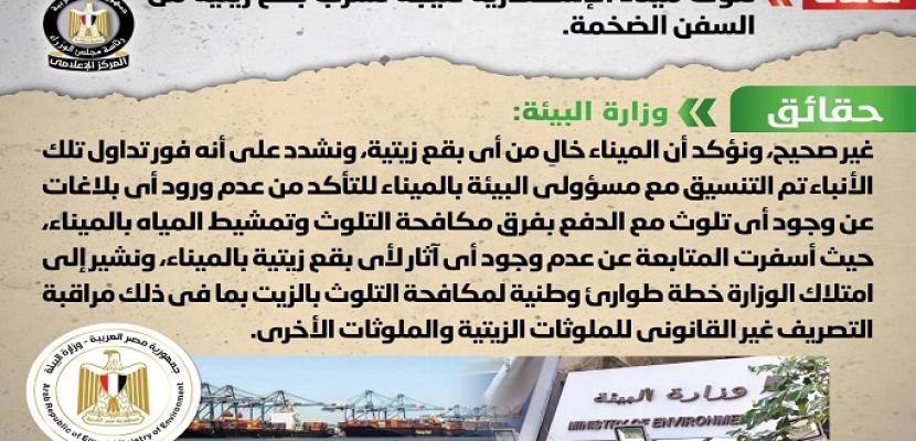مجلس الوزراء ينفي تلوث ميناء الإسكندرية نتيجة تسرب بقع زيتية من السفن الضخمة