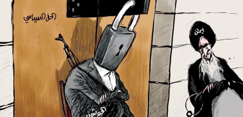 ايران والحوثيون يمثلون عقبة أمام الحل السياسي في اليمن