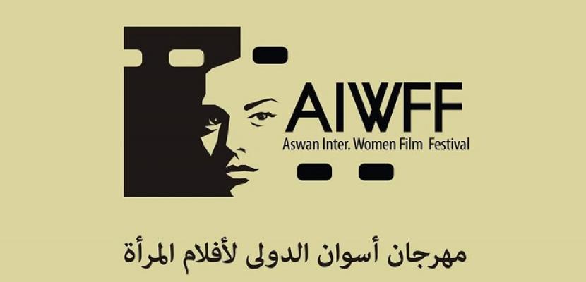 مهرجان أسوان الدولي لأفلام المرأة يكرم النجمة الفرنسية ماشا مريل