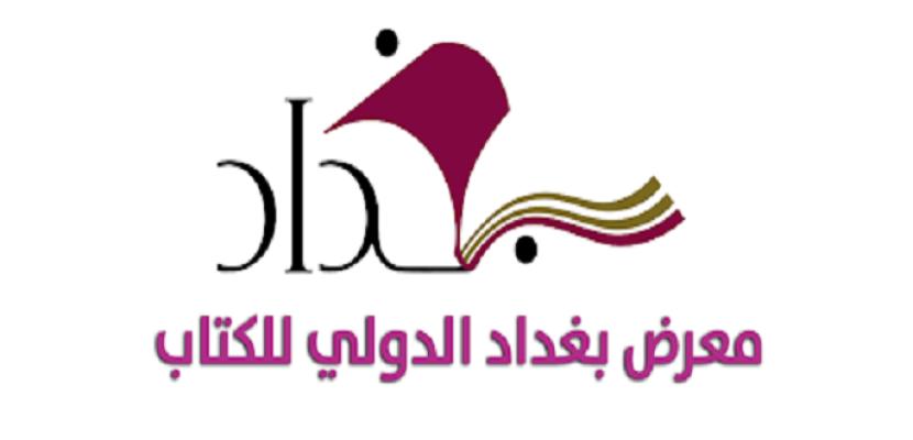انطلاق فعاليات معرض بغداد الدولي للكتاب بدورته الثانية والعشرين