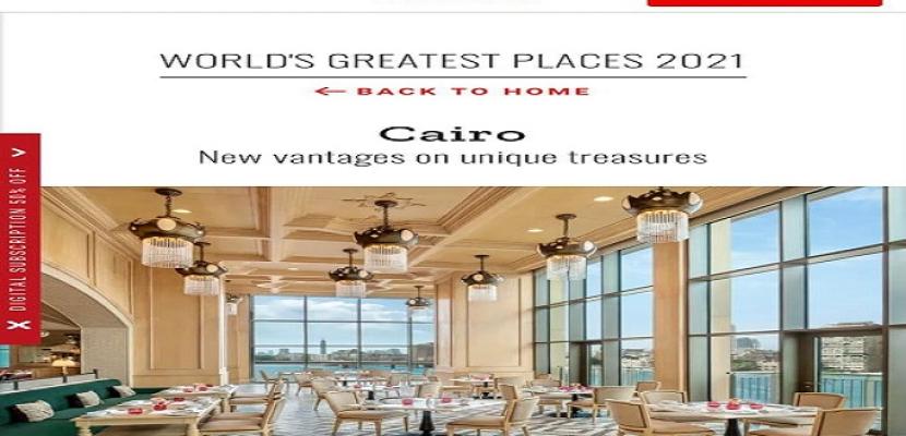 مجلة التايم الأمريكية تختار مدينة القاهرة من أفضل وجهات العالم لعام 2021