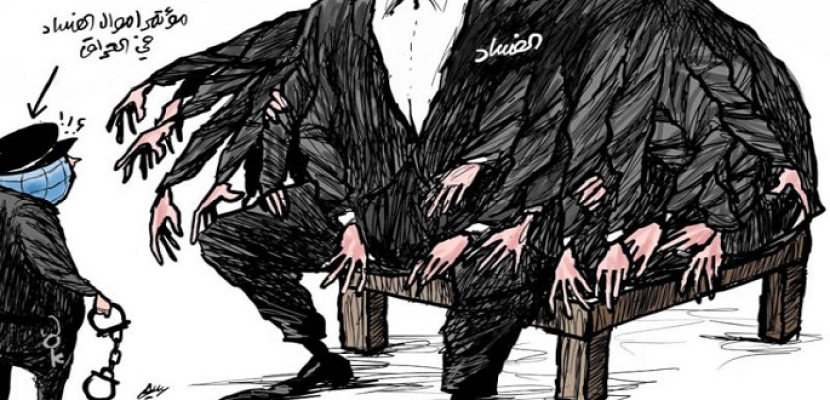 مؤتمر أموال الفساد في العراق