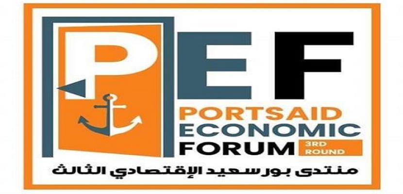 اليوم.. انطلاق منتدى بورسعيد للاستثمار بمشاركة وزير التموين