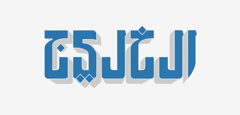 الخليج الإماراتية : اجتماع عمان لوزراء النفط تحول مهم في العلاقات العربية