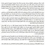 """""""بريزينتيشن"""" تصدر بيانا لاتخاذ الإجراءات القانونية ضد شركة صلة السعودية"""